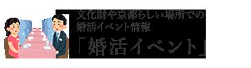 文化財や京都らしい場所での婚活イベント情報「婚活イベント」