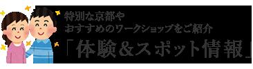 特別な京都やおすすめのワークショップをご紹介「体験&スポット情報」