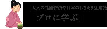 大人の礼儀作法や日本のしきたり豆知識「プロに学ぶ」
