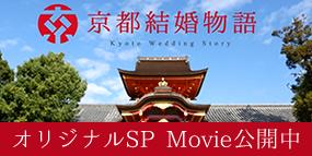 京都結婚物語プロモーション動画