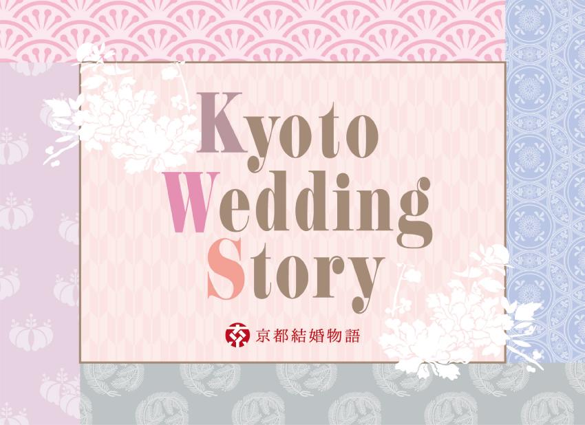 京都結婚物語パンフレット