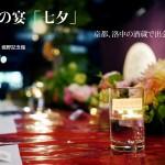 7月5日、酒蔵の宴「七夕」を開催!