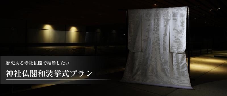 神社仏閣和装挙式プラン2