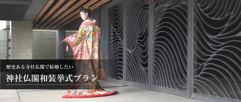 神社仏閣和装挙式プラン4