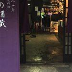 次回 婚活イベント「酒蔵の宴~七夕~」堀野記念館にて開催日程決定いたしました!!